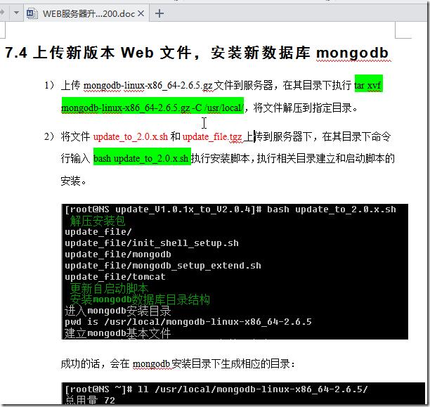 WEB服务器升级文档