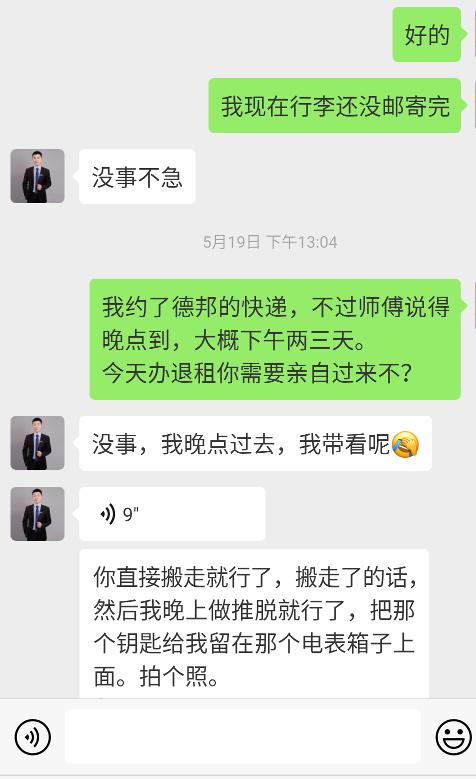 Screenshot_20190714-174021