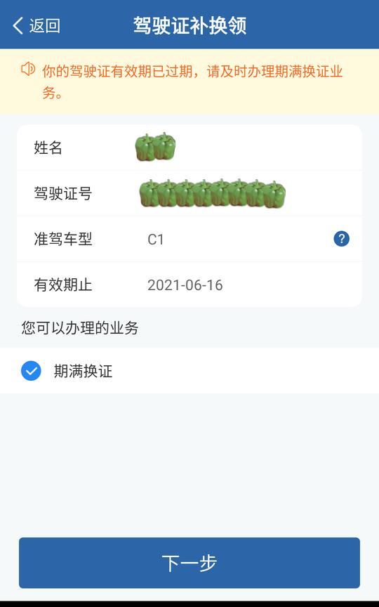 Screenshot_20210709-145331