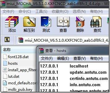 小米平板稳定版ROM V6.5.1.0.KXFCNCD 及其Hosts文件
