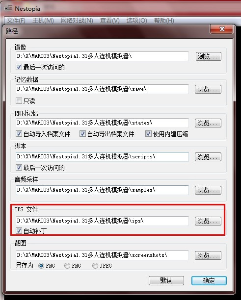【教程】如何在模拟器和DS烧录卡中使用FC的IPS补丁(附Rockman No constancy的IPS补丁及nsf音乐文件)