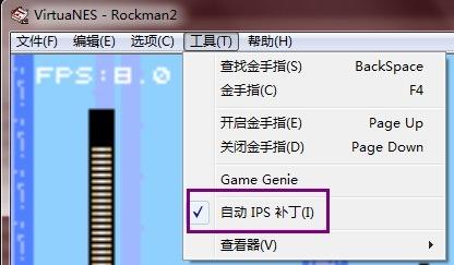 Rockman2_Noconstancy_VirtuaNES2