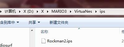 Rockman2_Noconstancy_VirtuaNES3