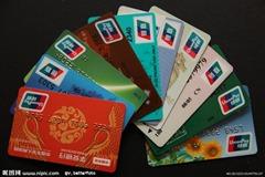 银联银行卡