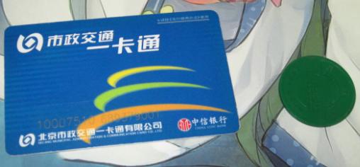 北京市政公交一卡通与广州地铁票