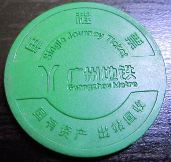 广州地铁票