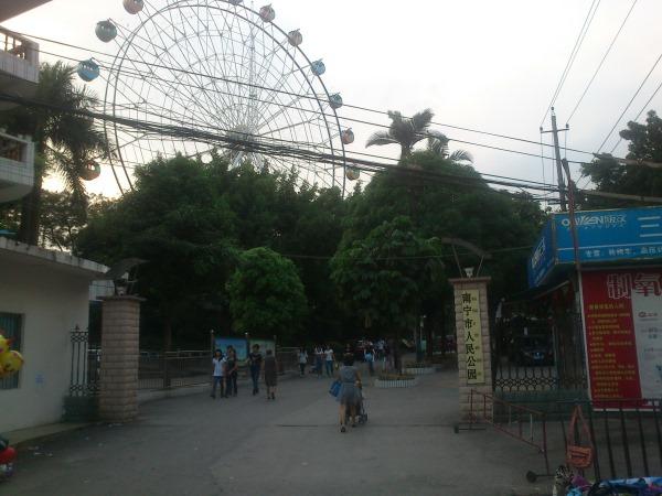 南宁市人民公园正门