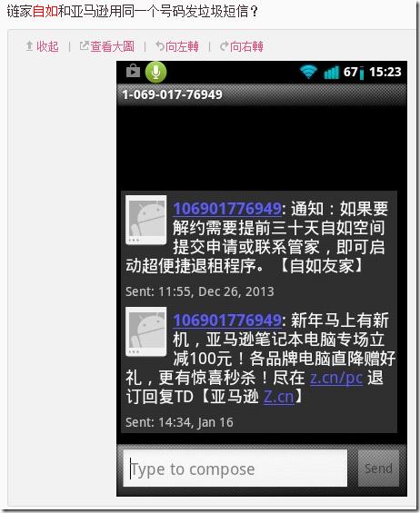 链家自如和亚马逊用同一个号码发垃圾短信