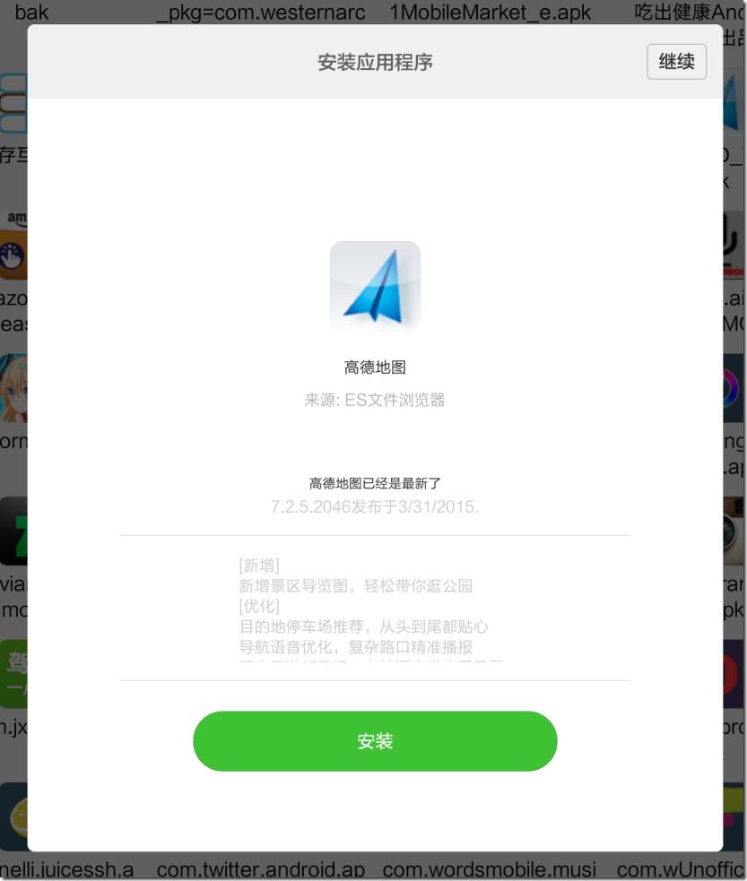 小米应用商店提示有更新的功能就没了